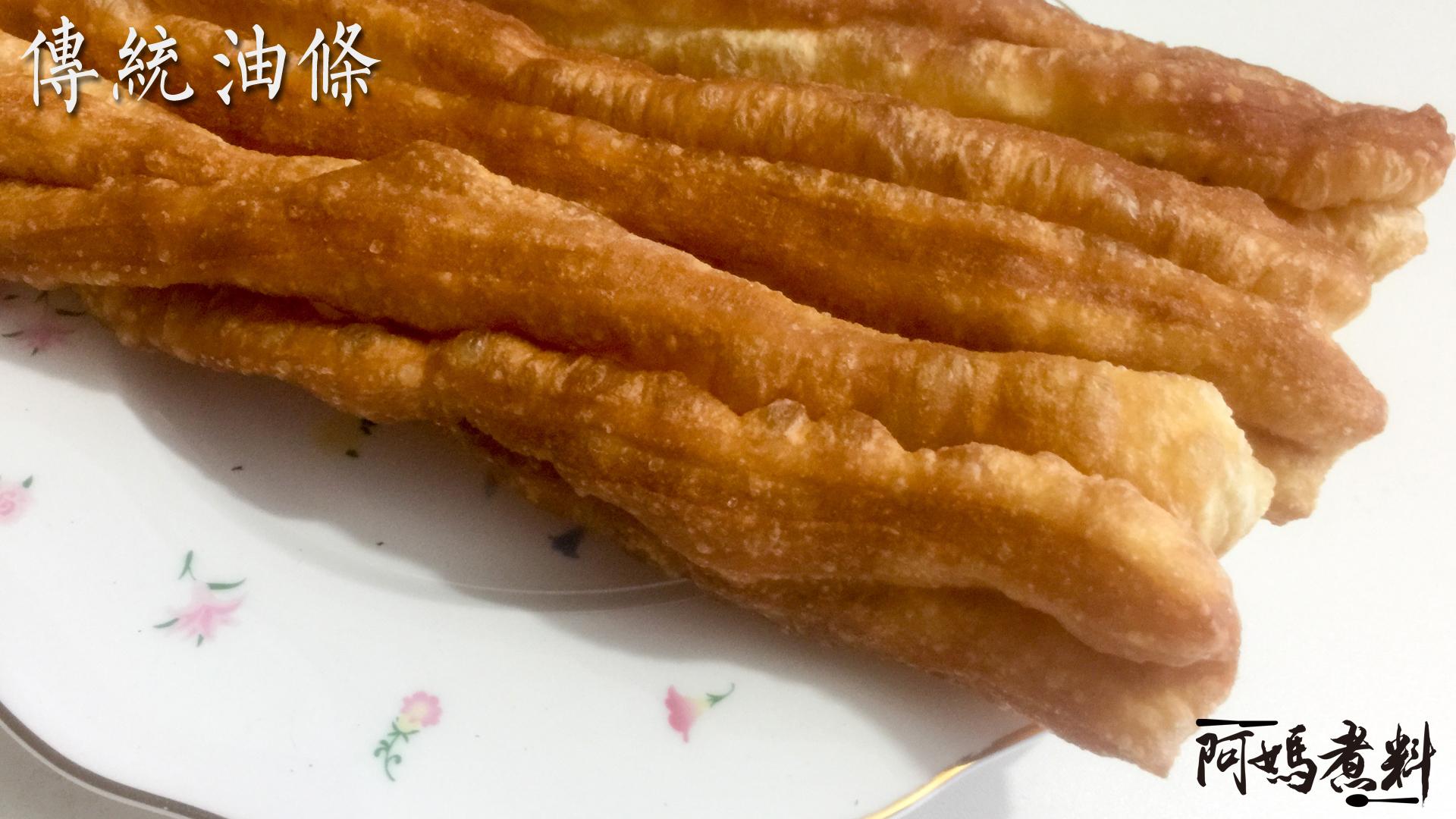 在家製作傳統美味早點 炸油條 油炸鬼(無明礬)