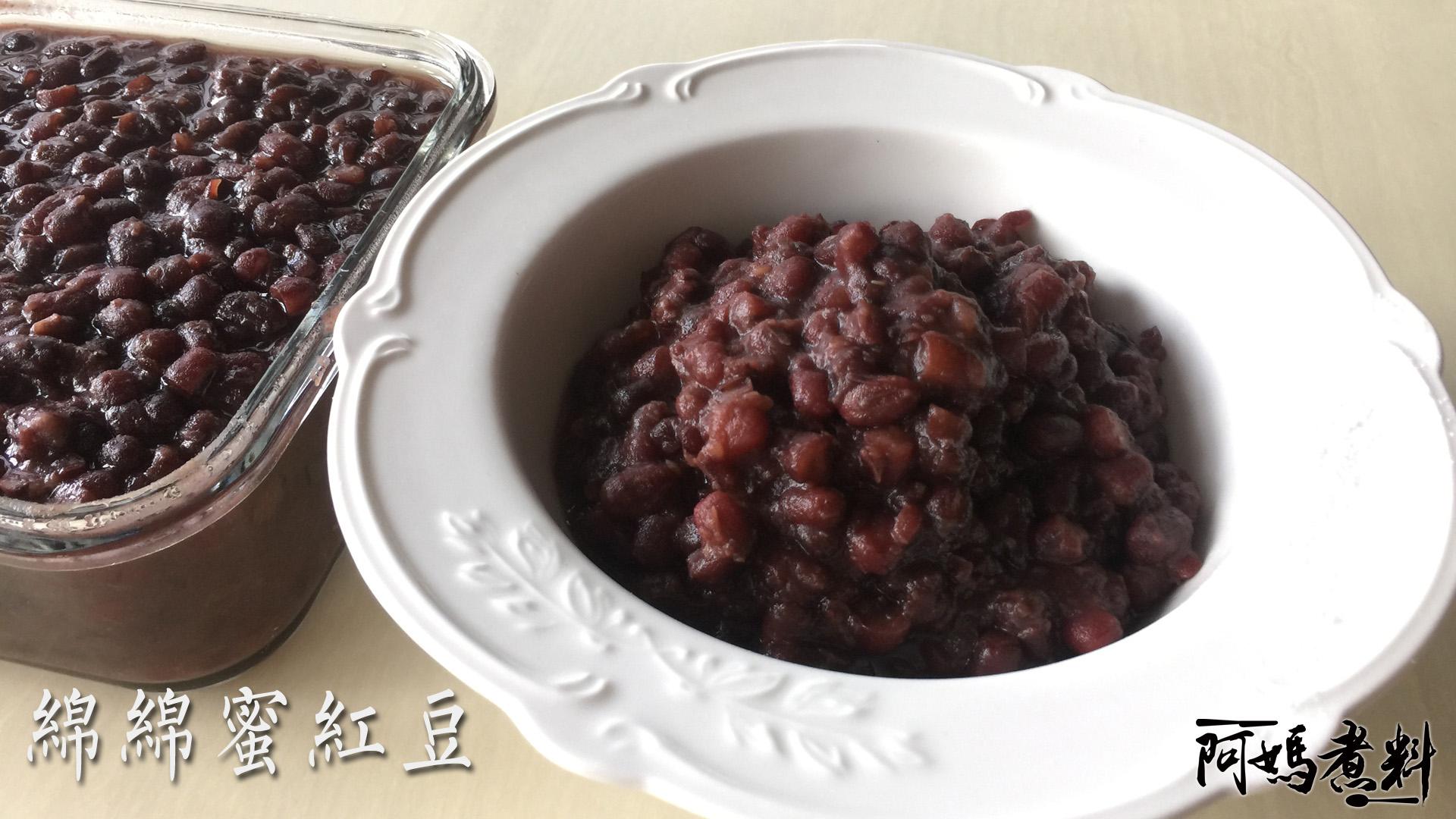 綿綿蜜紅豆 小朋友超愛的紅豆甜點點心