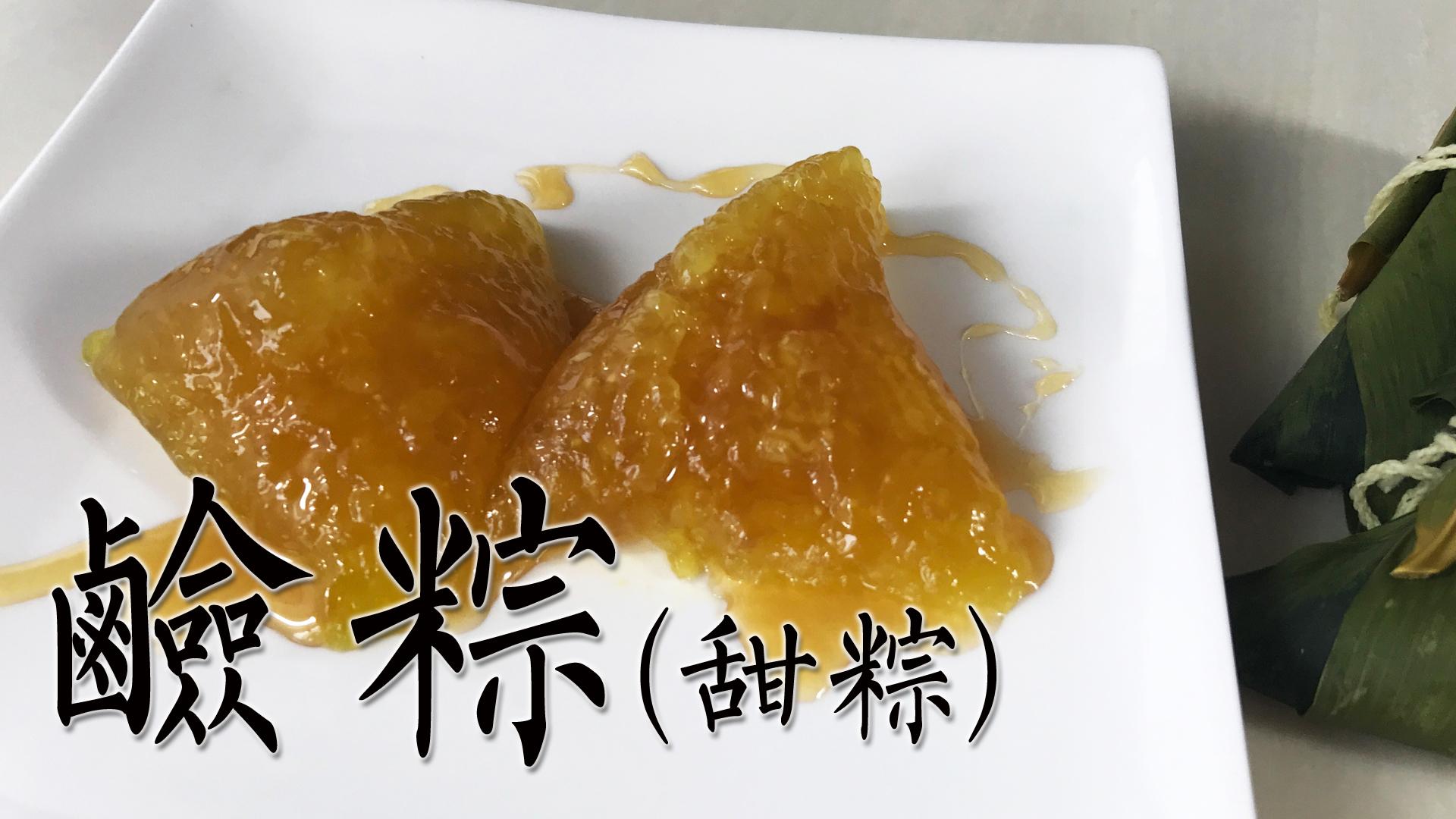 端午節系列-鹼粽 甜粽